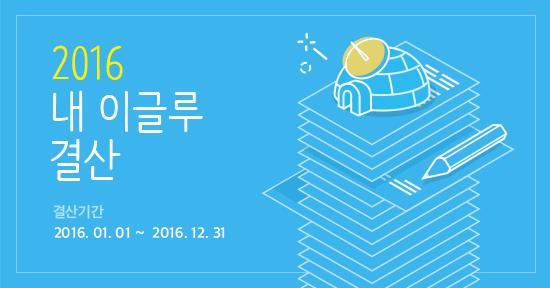 2016, 내 이글루 결산. 결산기간 2016. 01. 01 ~ 2016. 12. 31