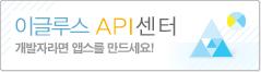 이글루스 API 센터