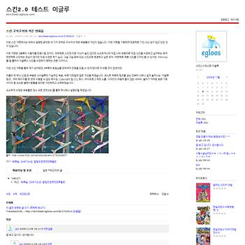 HTML 기본 (화이트) by egloos